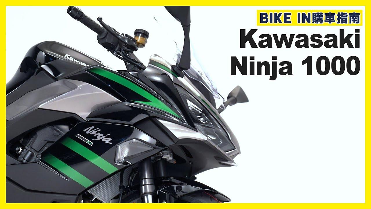 [購車指南] Kawasaki Ninja 1000