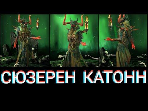 Raid: Shadow legends - Сюзерен Катонн (Suzerain Katonn). Обзор героя