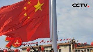 [向伟大复兴前进]奋斗团结前进 中国的明天必将更加美好| CCTV