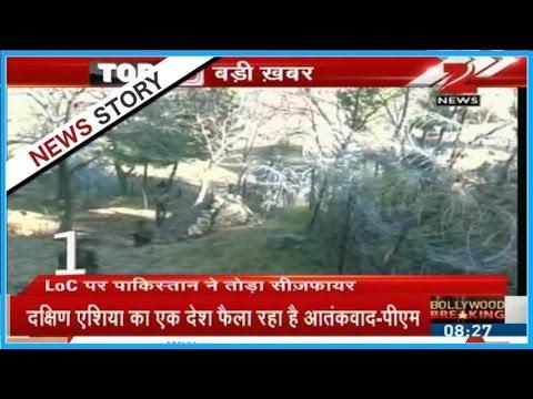 News Top 10   Pakistan Violates Ceasefire in Poonch area of J&K
