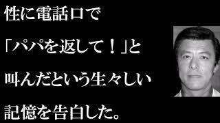 田宮二郎さん、植毛手術の後遺症にも苦しんでいた…39年目の真相! 田宮五郎 検索動画 7