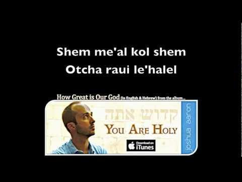 Gadol Elohai lyrics (How Great is Our God in Hebrew)