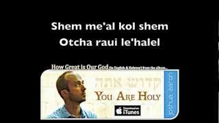 Gadol Elohai lyrics (How Great is Our God in Hebrew)