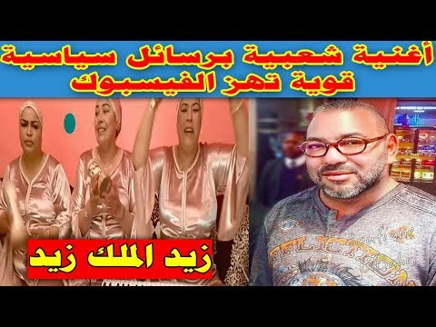 أغنية شعبية برسائل سياسية قوية تلهب الفيسبوك: 'زيد الملك زيد'