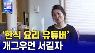 '손쉬운 한식 요리' 유튜브로 소개하는 개그우먼 서길자…