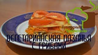 🍰 Рецепты для Вегетарианцев ➡ Лазанья с грибами