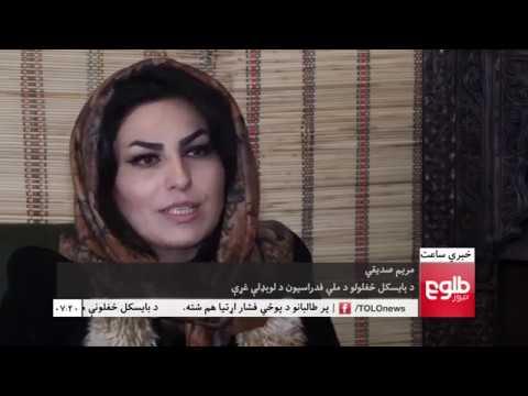 LEMAR NEWS 17 January 2019 /۱۳۹۷ د لمر خبرونه د مرغومي ۲۶ نیته