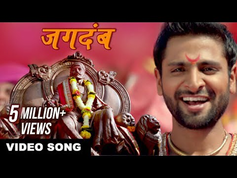 जगदंब | Jagdamb | Shivaji Maharaj Song | Mr. & Mrs. Sadachari | Vaibbhav Tatwawdi, Prarthana Behere