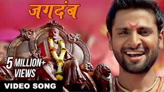 Jagdamb | Shivaji Maharaj Song (Video) | Mr. & Mrs. Sadachari | Vaibbhav Tatwawdi, Prarthana Behere