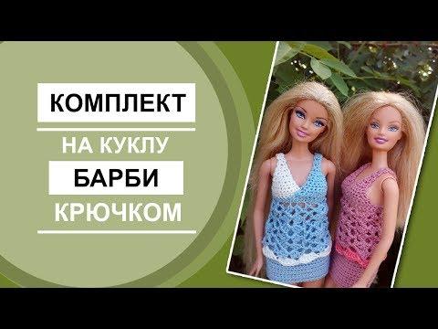 Кукла барби крючком схема