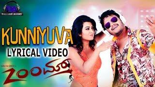 Kunniyuva Full Song With Lyrics || Zoom Movie || Golden star Ganesh, Radhika Pandit