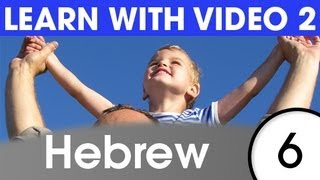 Learn Hebrew with Pictures and Video - Top 20 Hebrew Verbs 4