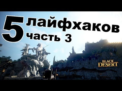 👉 Лайфхаки, секреты, фишки (часть 3) 👈 в Black Desert (MMORPG - ИГРЫ)