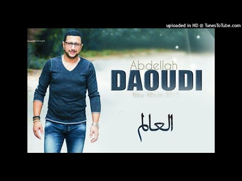 Abdellah DAOUDI - Al'aalam عبد الله الداودي - العالم