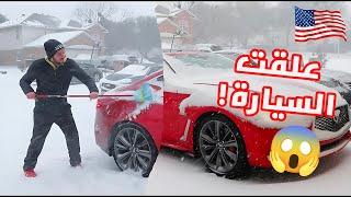 غرزت سيارتي في العاصفة الثلجية وانقطع الكهرباء والماء!!