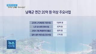 (기획R) 남해군 예산안 키워드 '관광·복지'