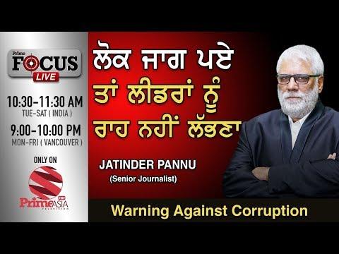 Prime Focus #125_Jatinder Pannu_Warning Against Corruption.
