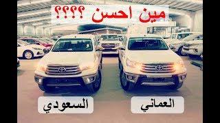 ( مين الأحسن ؟؟ ) هايلوكس وارد عمان او وارد السعودية ؟؟؟