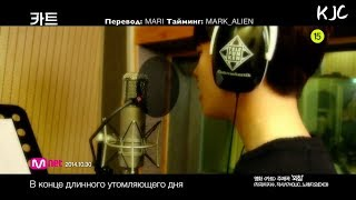 D.O. (EXO) - Crying out (CART OST) рус. саб