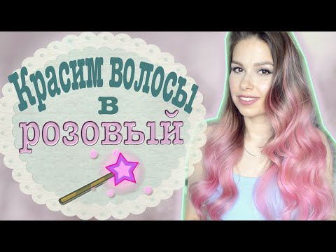 Цветные волосы. Как покрасить волосы в розовый цвет? ♡ GS ♡