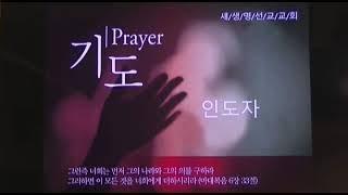 May2520 (월) 새생명선교교회 새벽 기도     …