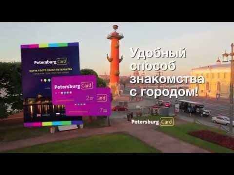 знакомства санкт петербурга open