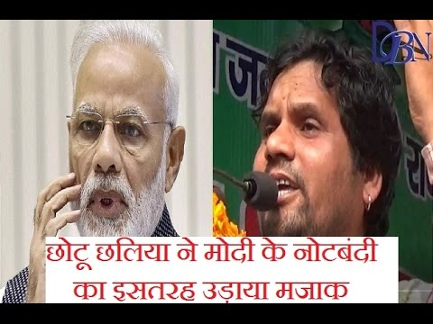 Chhotu Chhaliya Best songs on Noteban and reply to pm Modi