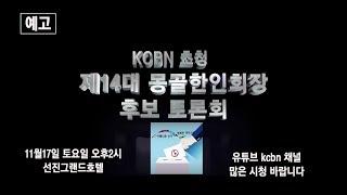 제14대 몽골한인회장후보토론회 예고