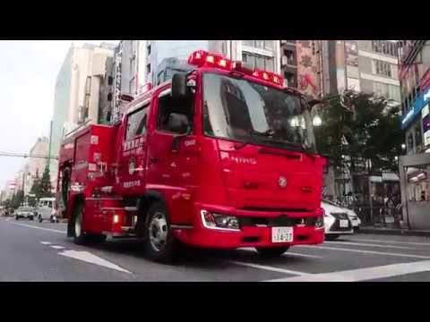 Tokyo Fire Department Responds