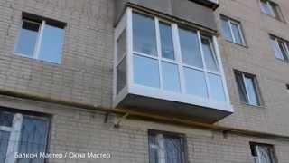 Панорамное остекление балкона в хрущевке в г. Первоуральск(, 2015-03-15T22:10:03.000Z)