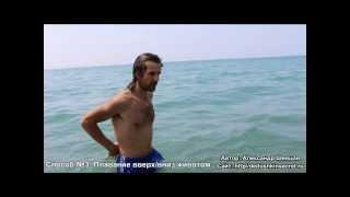 Грыжа Позвоночника - Как Плавать? 4 Самых Эффективных Способа