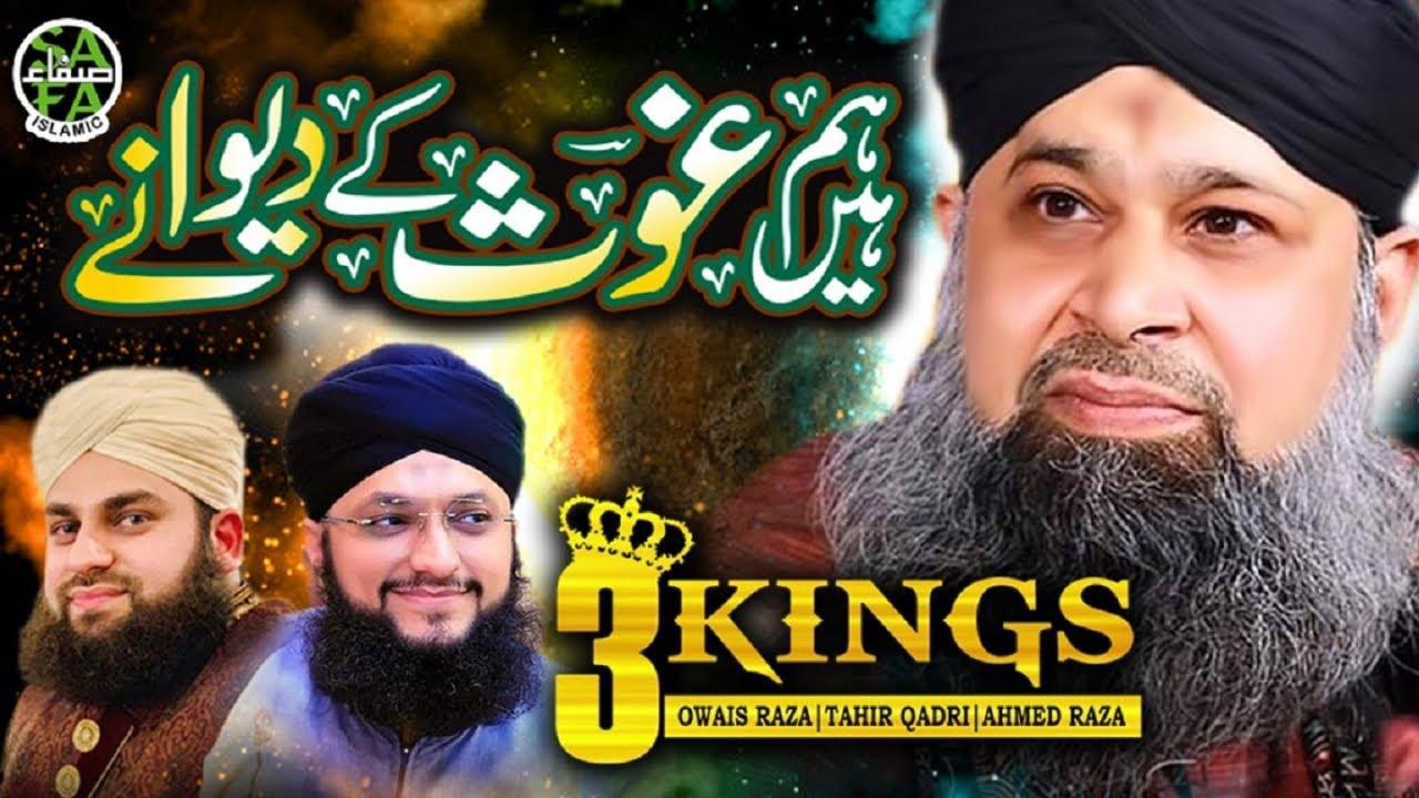 Super Hit Manqabat - Owais Raza Qadri - Hafiz Ahmed Raza & Hafiz Tahir Qadri - Ghous e Pak