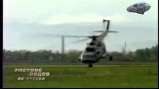 Вертолет совершает супер опасный трюк