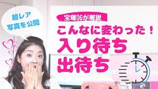 元宝塚歌劇団 雪組の千咲毬愛が昔と今の入り待ち・出待ちの違いを詳しく解説。超レア写真も公開しちゃいます!お見逃しなく! 動画のご視聴ありがとうございました!
