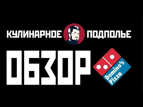 [Обзор] Доставка еды Dominos Pizza (Доминос), Киев