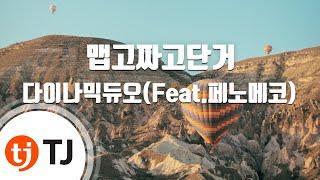 [TJ노래방] 맵고짜고단거 - 다이나믹듀오(Feat.페노메코) / TJ Karaoke