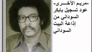 مصطفى سيد أحمد مريـم الآخــــرى عود تسجيل بابكر السوداني