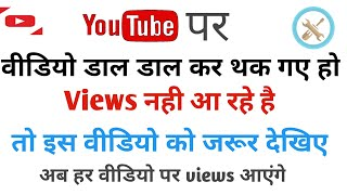 Subscriber or views kaise badhaye youtube channel par   get 1000 sub & 4000 hours quickly Royal Tech