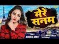 Mere Sanam || Amrita Dixit || New Superhit Sad Romantic Song || Chanda Cassette