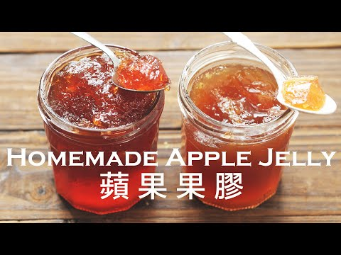 【Eng Sub】3種材料做 ~ 天然青蘋果果膠 Homemade Apple Jelly Recipe【2017第 57 集】肥丁手工坊 天然食材教學