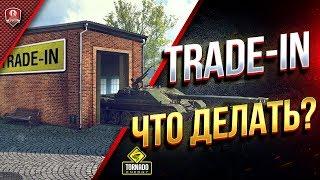 Trade-in в WoT / Что Делать? / Какой Танк Обменять?