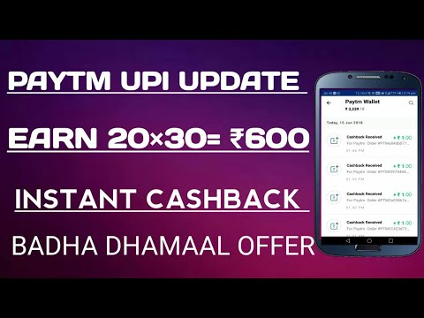 PAYTM UPI BIG UPDATE || Now Earn ₹600 Rs. In Month INSTANT CASHBACK GIVING UPI Offer