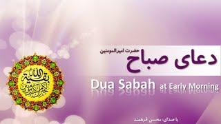 Dua Sabah (Early Morning) - HD دعای صباح امیرالمومنین علیه السلام