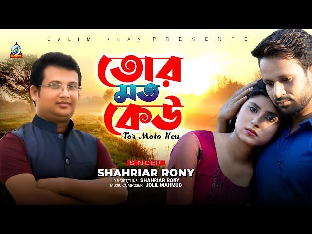 Tor Moto Keu | তোর মত কেউ | Shahriar Rony | New Video Song 2020