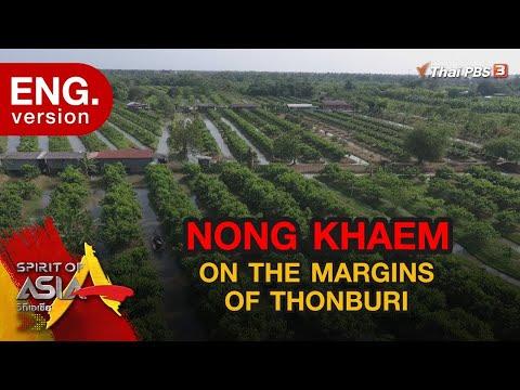 NONG KHAEM : ON THE MARGINS OF THONBURI : Spirit of Asia (April 18th, 2021)