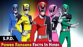 Power Rangers SPD Facts In Hindi    Interesting facts about Power Rangers    Ninja Town   