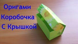 упаковка Подарков Своими Руками. Прямоугольная коробка с Крышкой Из Бумаги