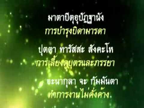 เพลงสวดมนต์แปลมงคลชีวิต.flv