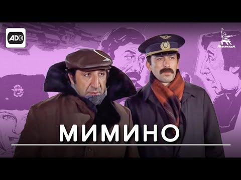 Мимино (с тифлокомментариями) (комедия, реж. Георгий Данелия, 1977 г.)