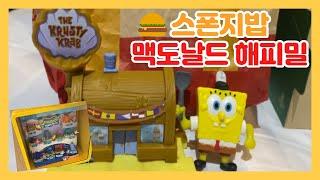[스폰지밥] 맥도날드 스폰지밥 해피밀 리뷰